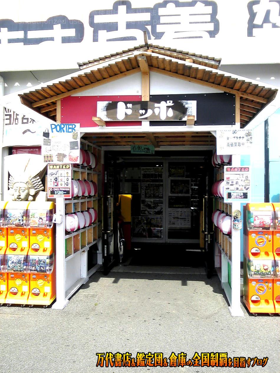 ドッポ佐野店200804-3