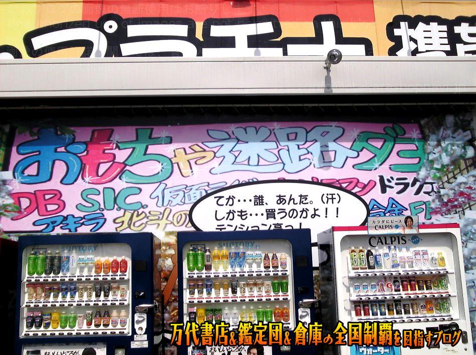 ドッポ佐野店200804-2