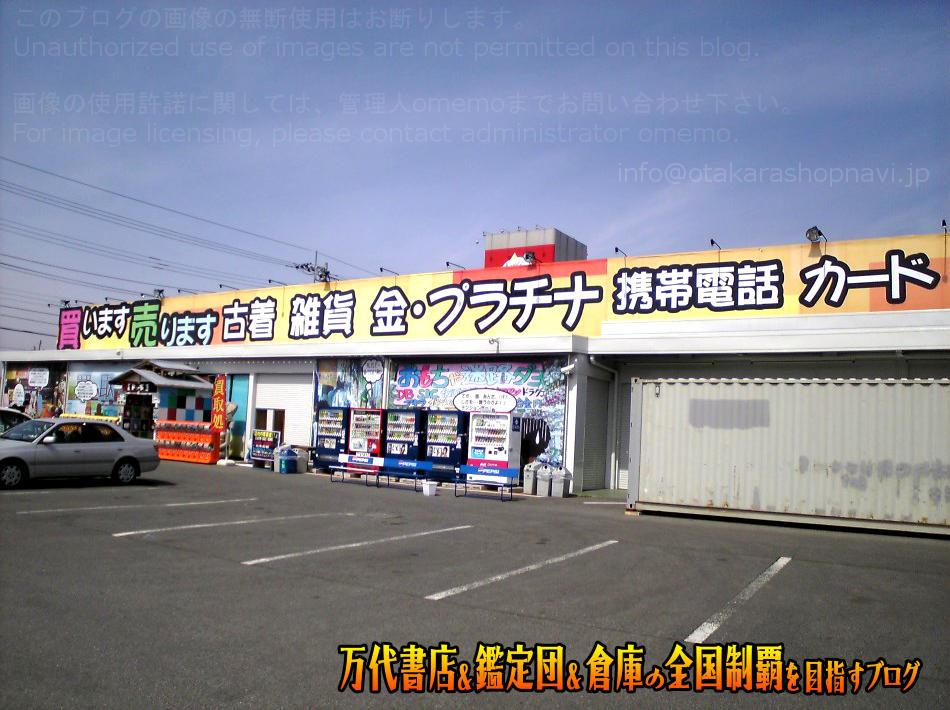 ドッポ佐野店200804-1