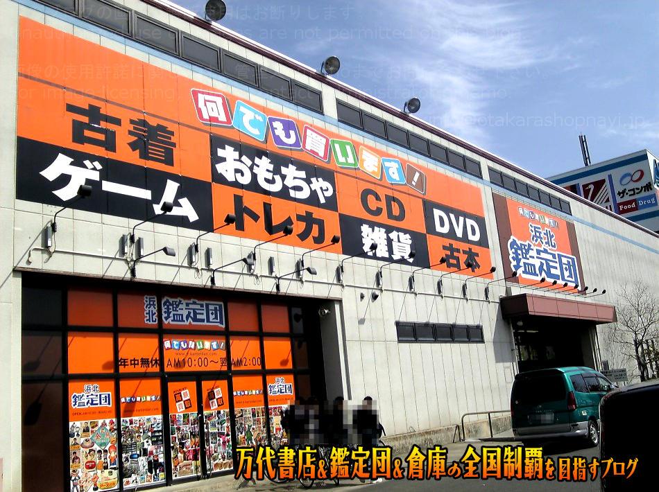 浜北鑑定団200803-1