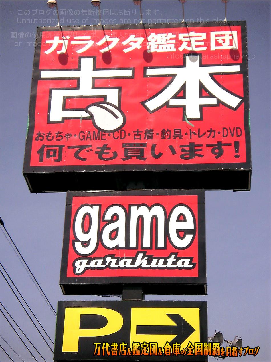 ガラクタ鑑定団栃木店200810-2