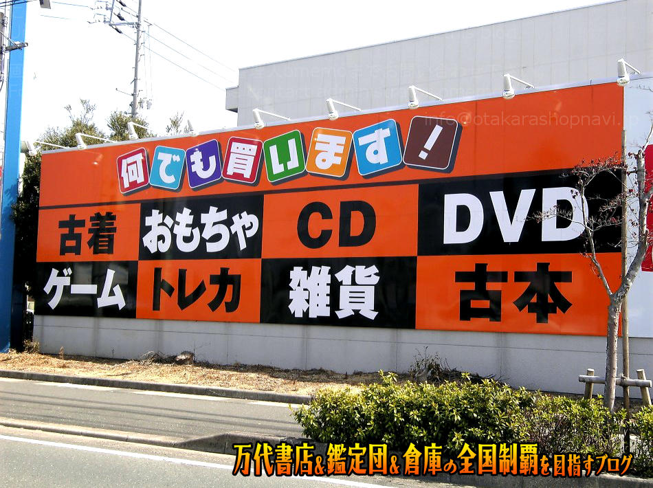 浜北鑑定団200803-4
