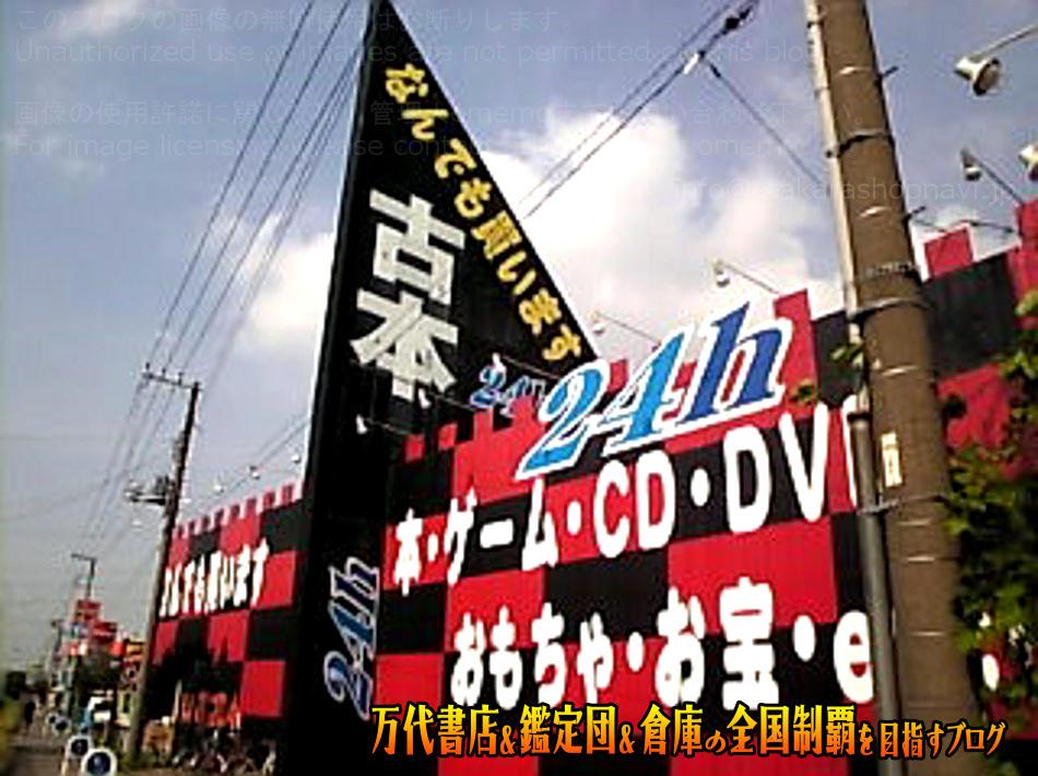 千葉鑑定団中央店200807-3