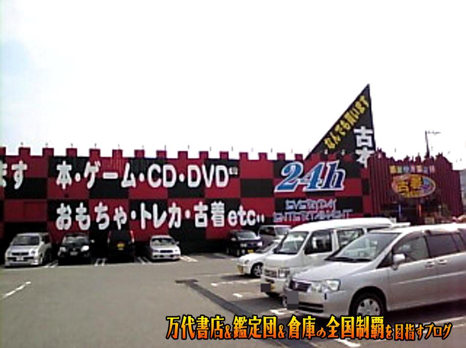 千葉鑑定団中央店200807-1