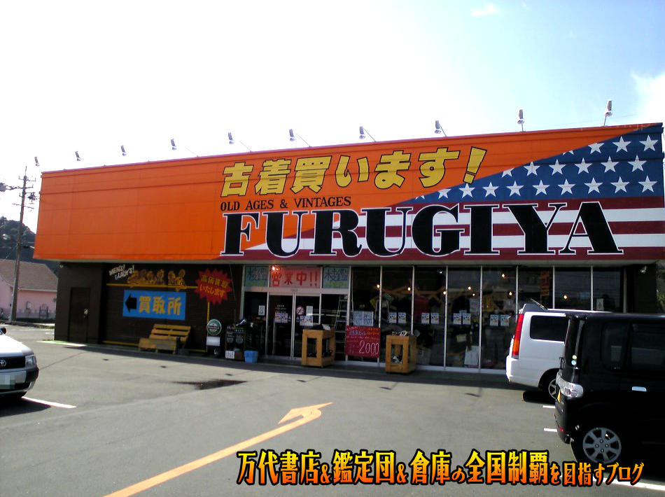 藤枝鑑定団200803-2