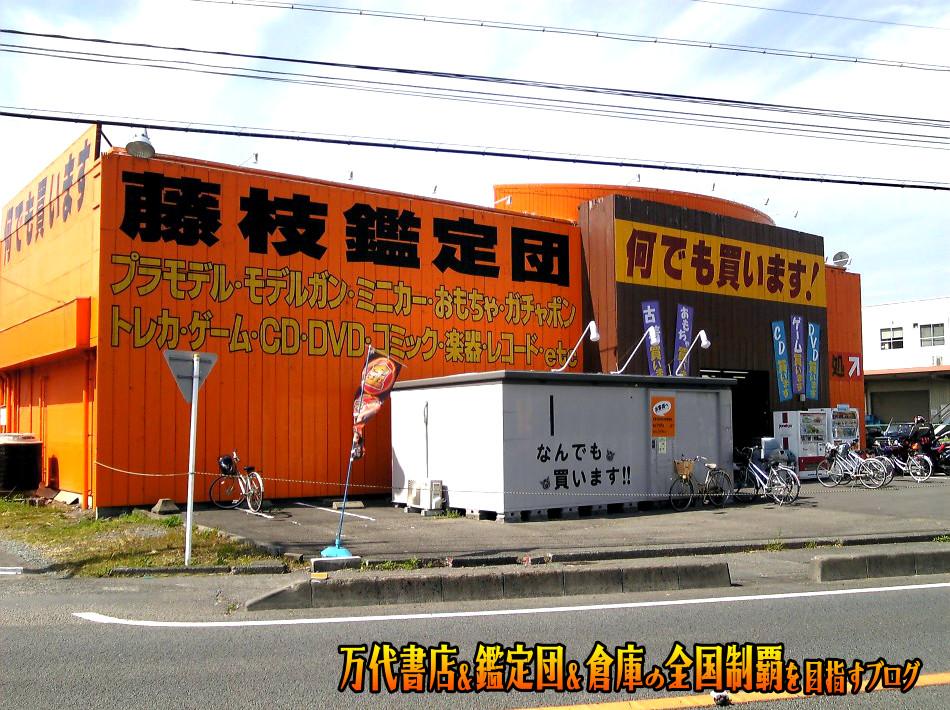 藤枝鑑定団200803-1