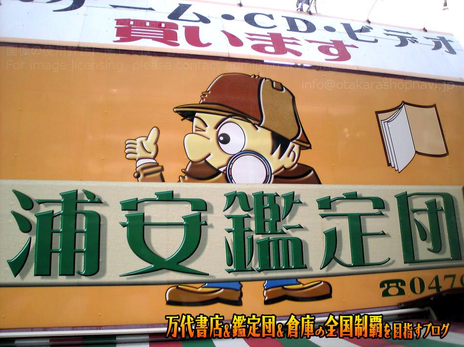 浦安鑑定団200804-3