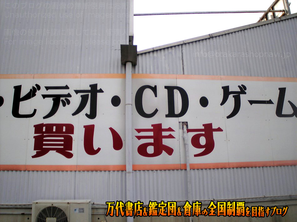 浦安鑑定団200804-2