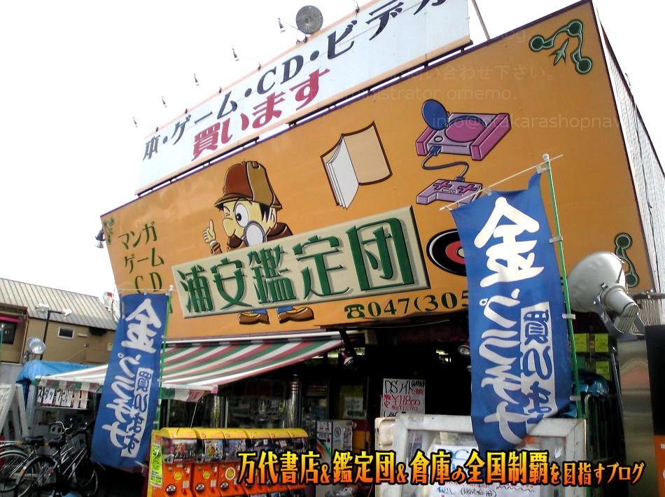 浦安鑑定団200804-1