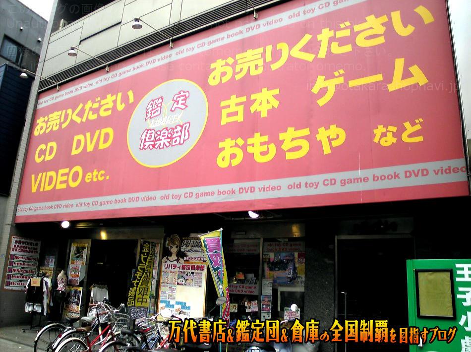 リバティ鑑定倶楽部王子店200810-1