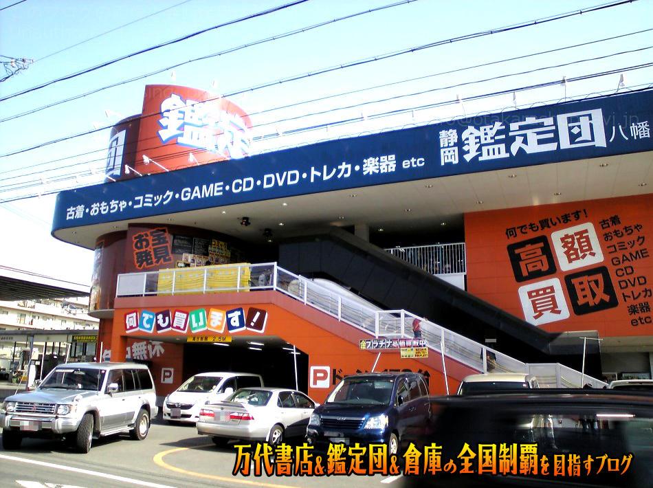 静岡鑑定団八幡店200803-01