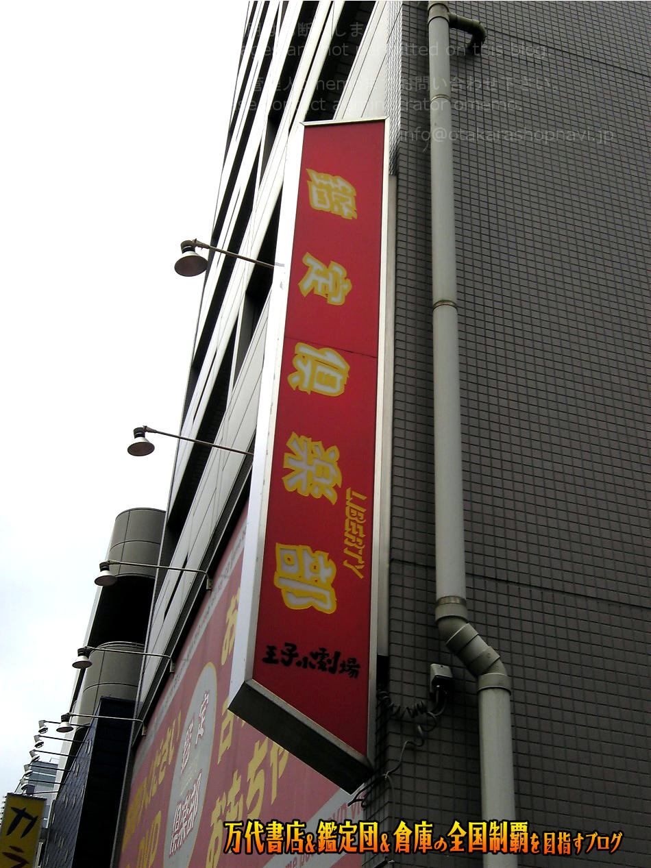 リバティ鑑定倶楽部王子店200810-2