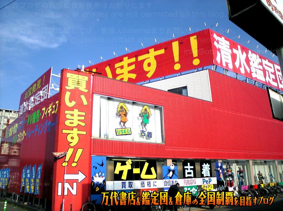 清水鑑定団200803-1