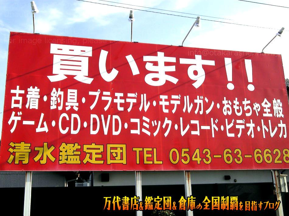 清水鑑定団200803-2