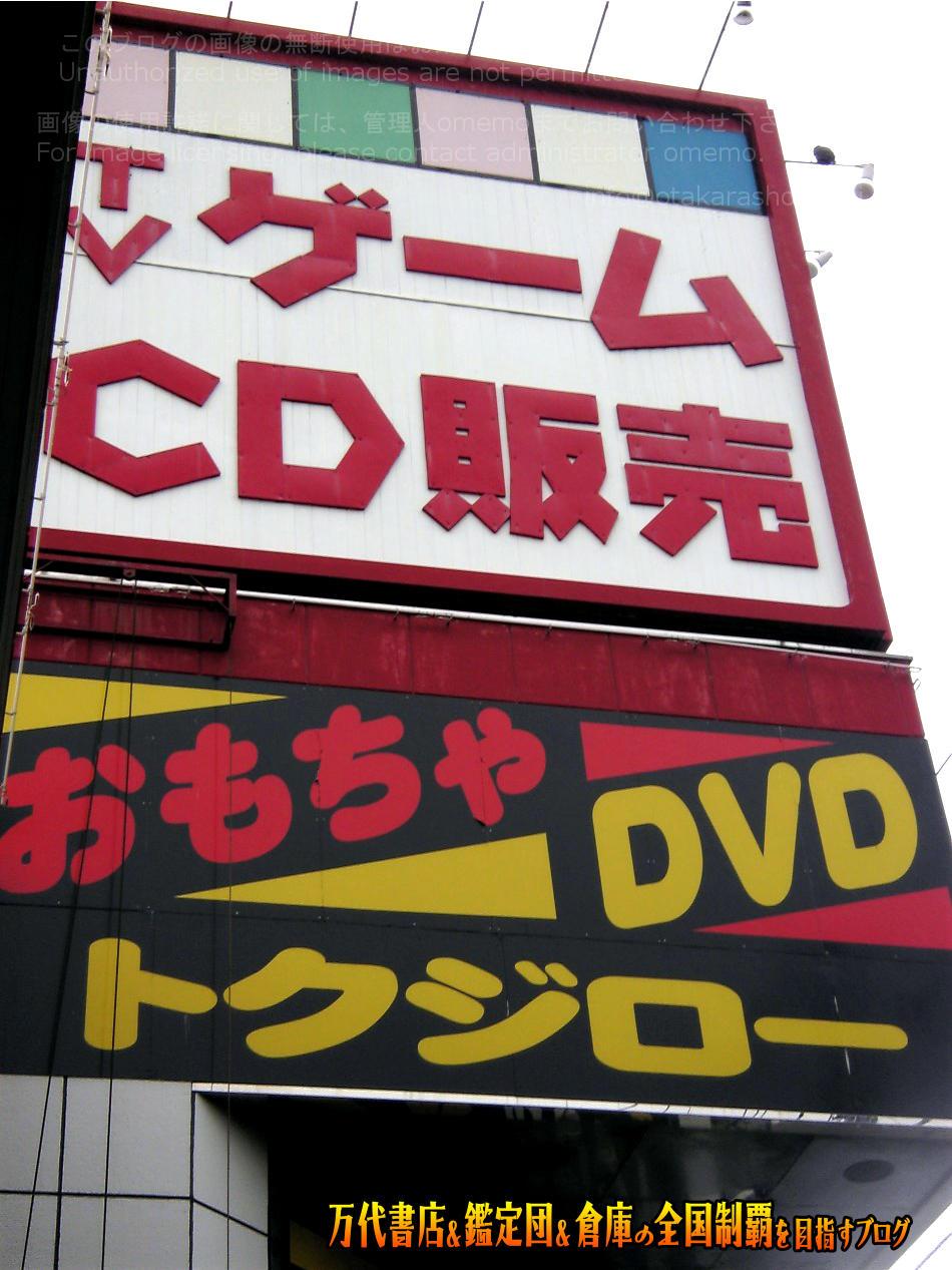 トクジロー津田沼店200804-1