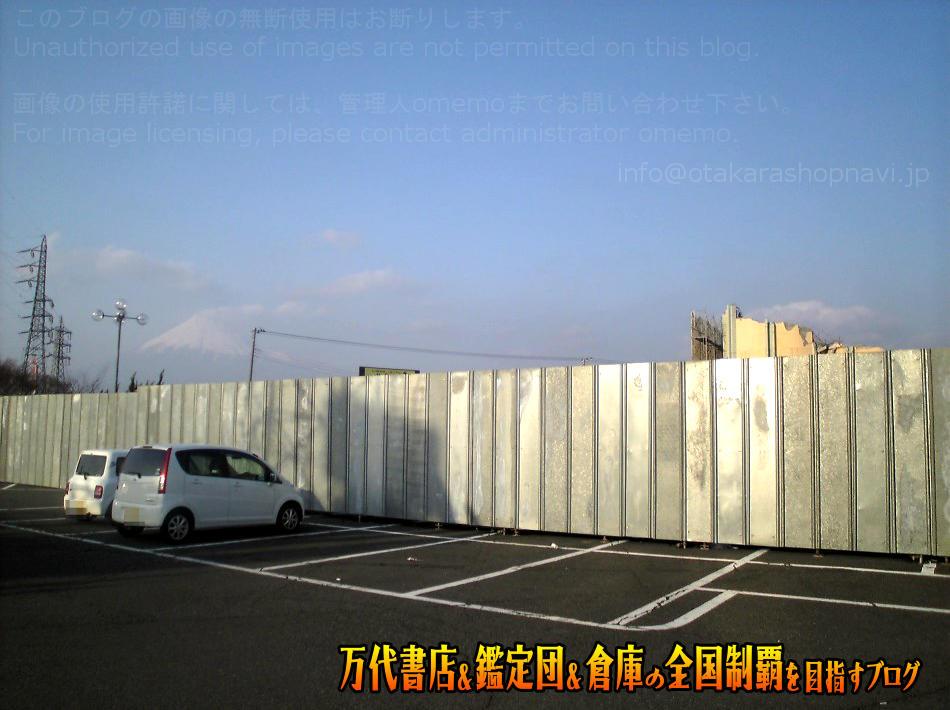 富士鑑定団200803-2