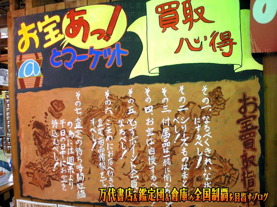 お宝あっとマーケット東習志野店200804-3