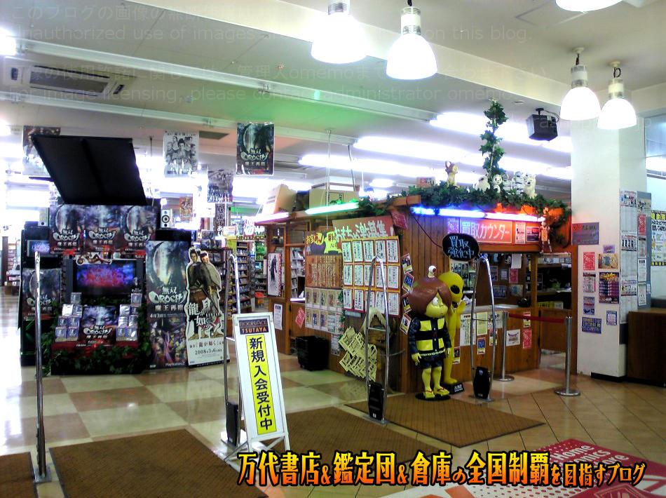 お宝あっとマーケット東習志野店200804-2