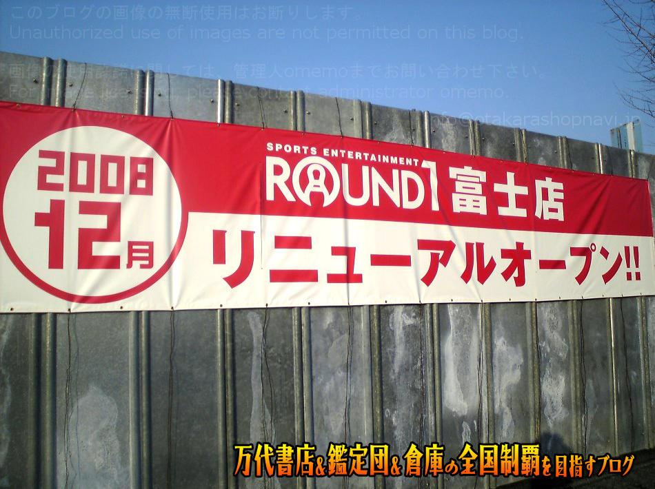 富士鑑定団200803-3