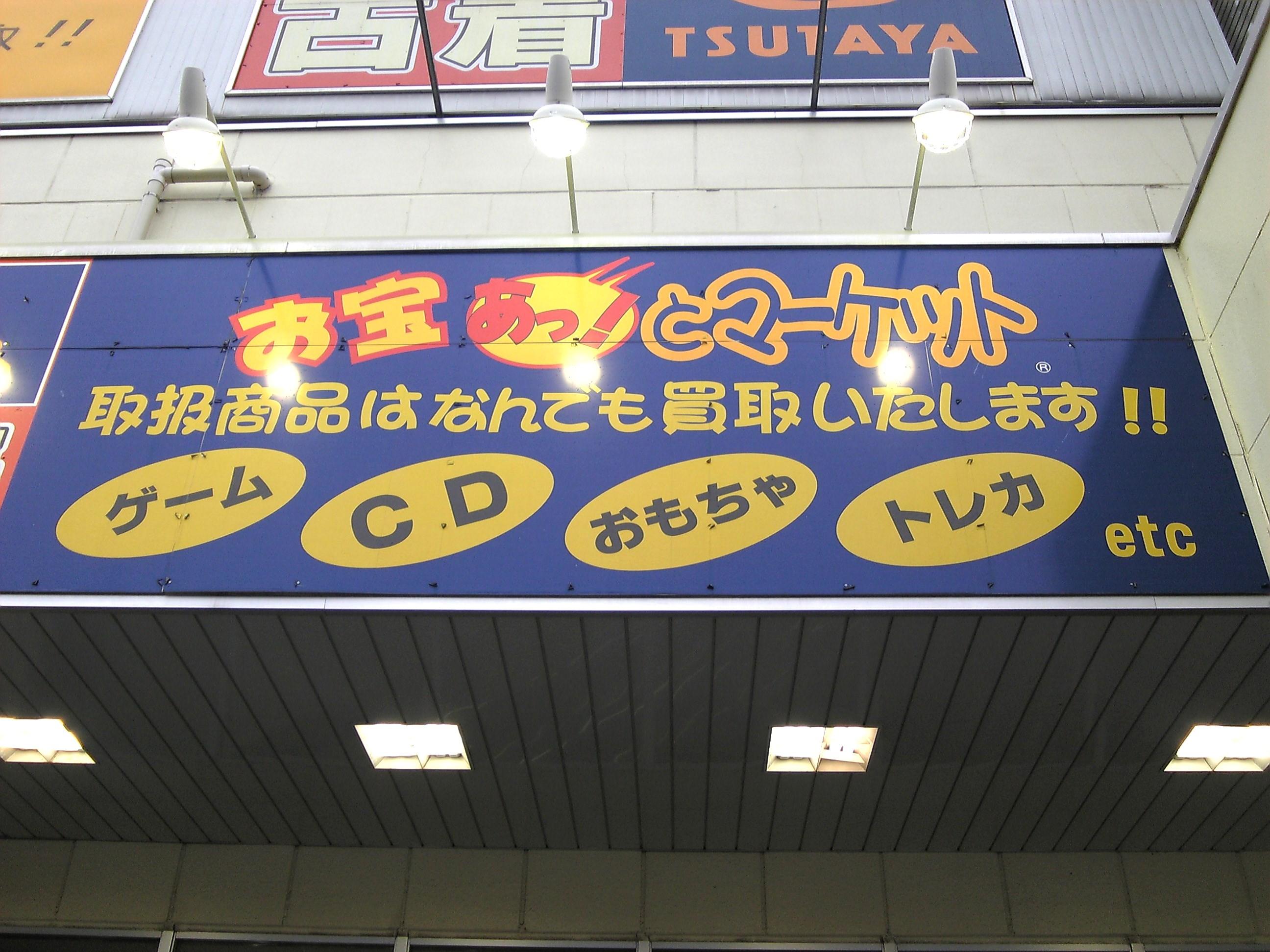 お宝あっとマーケット東習志野店200804-1