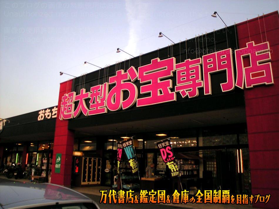 お宝中古市場沼津店200803-2