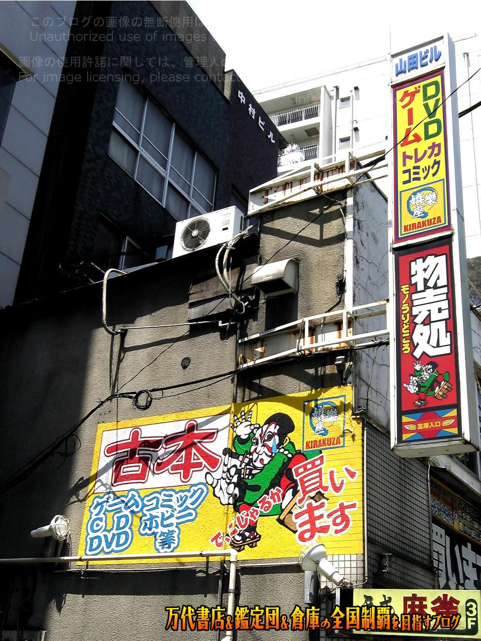 嬉楽座高田馬場店200806-2