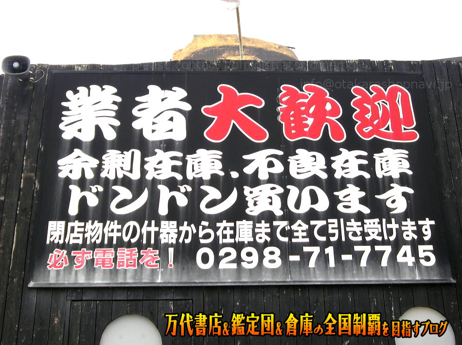 お宝鑑定館牛久店200802-2