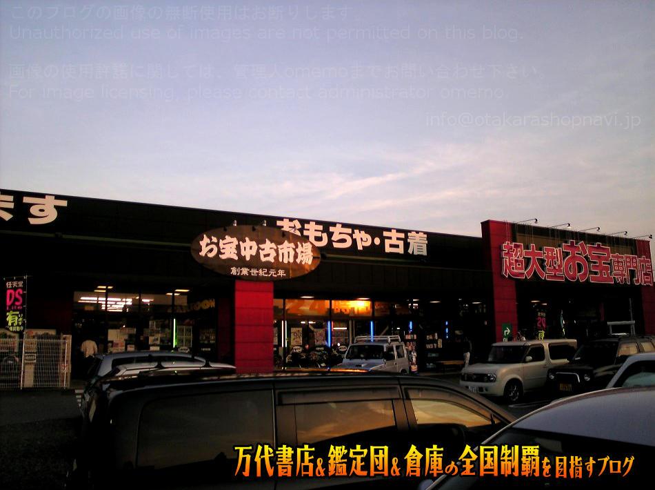 お宝中古市場沼津店200803-1