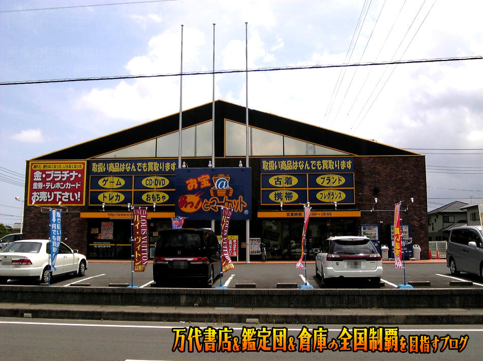 お宝あっとマーケット茂原店200807-2