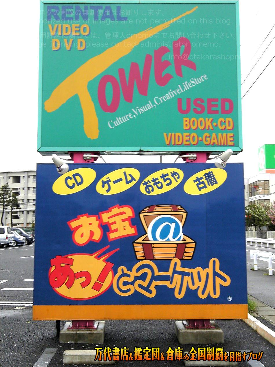 お宝あっとマーケットPAT稲毛店200804-3