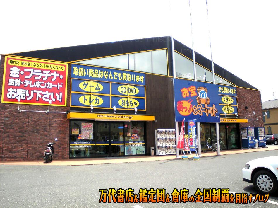 お宝あっとマーケット茂原店200807-1