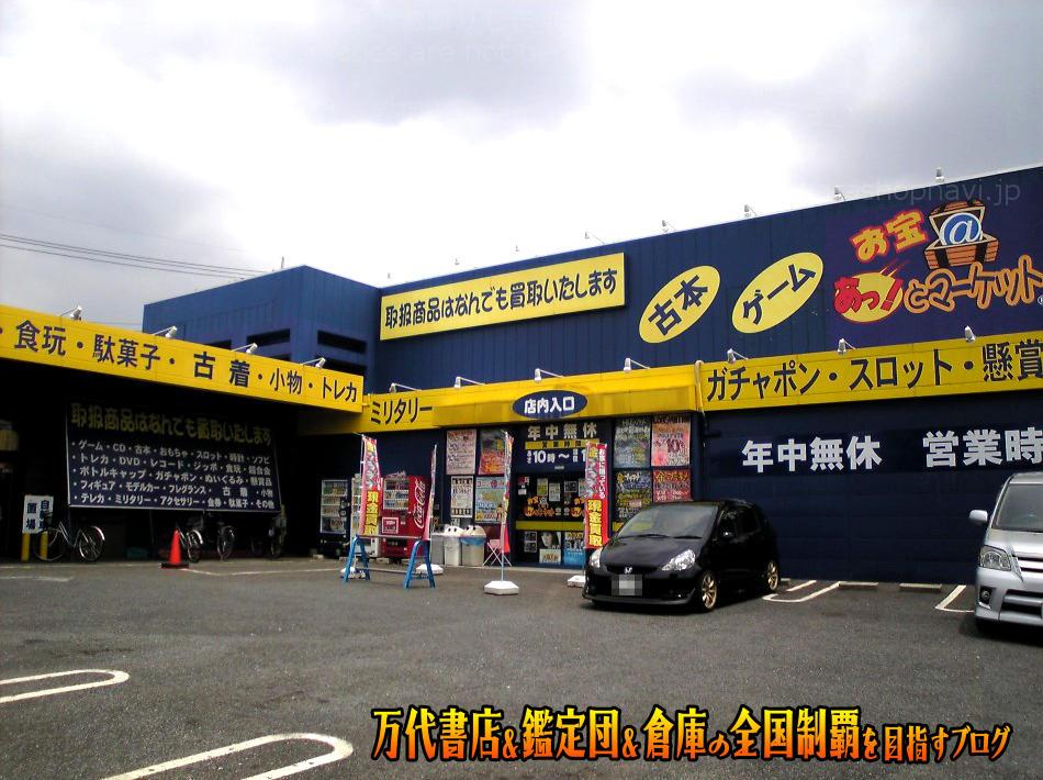 お宝あっとマーケットおゆみ野店200807-1