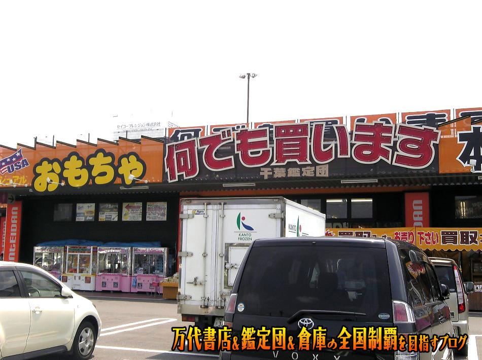 千葉鑑定団湾岸習志野店200807-1