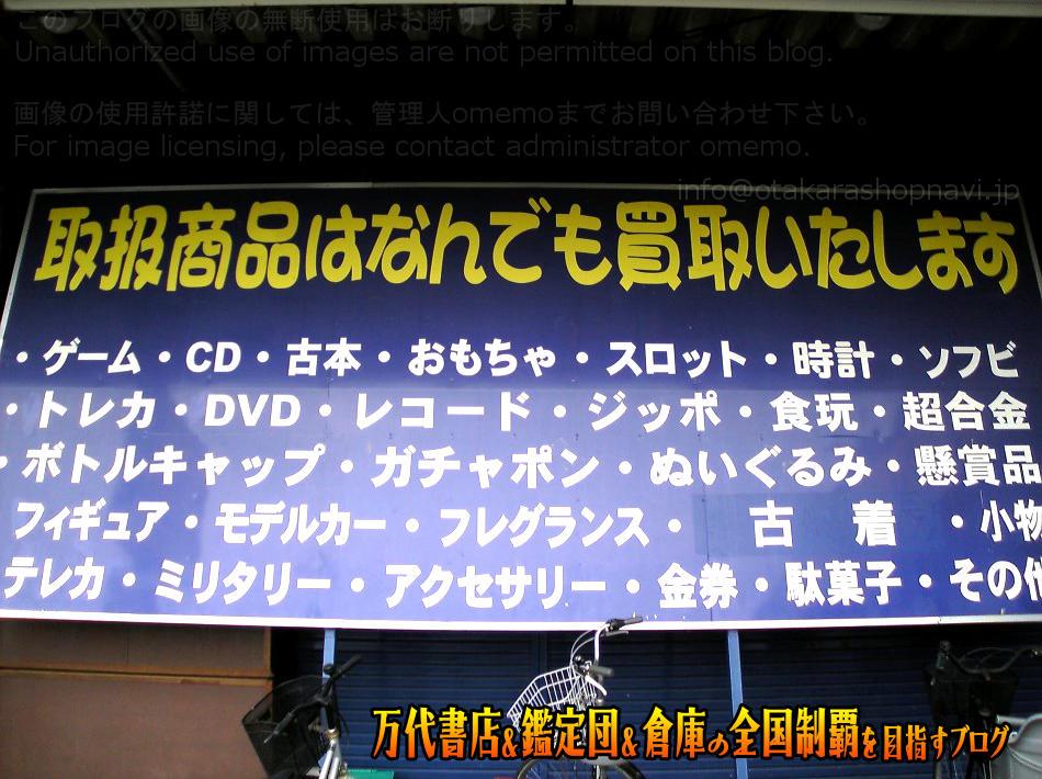 お宝あっとマーケットおゆみ野店200807-2