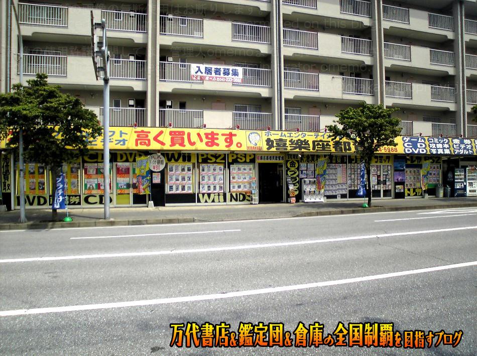 嬉楽座都賀店200807-2