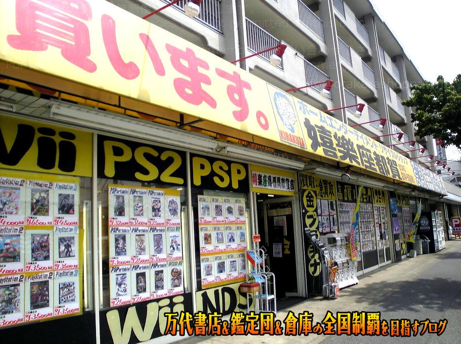 嬉楽座都賀店200807-1