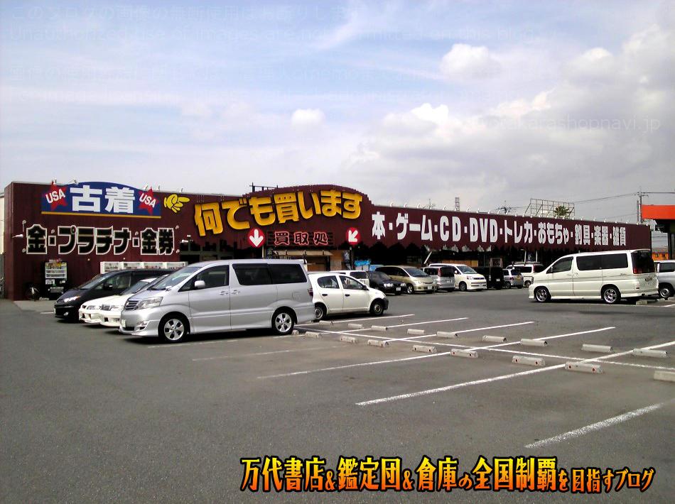 千葉鑑定団千葉北店200807-1