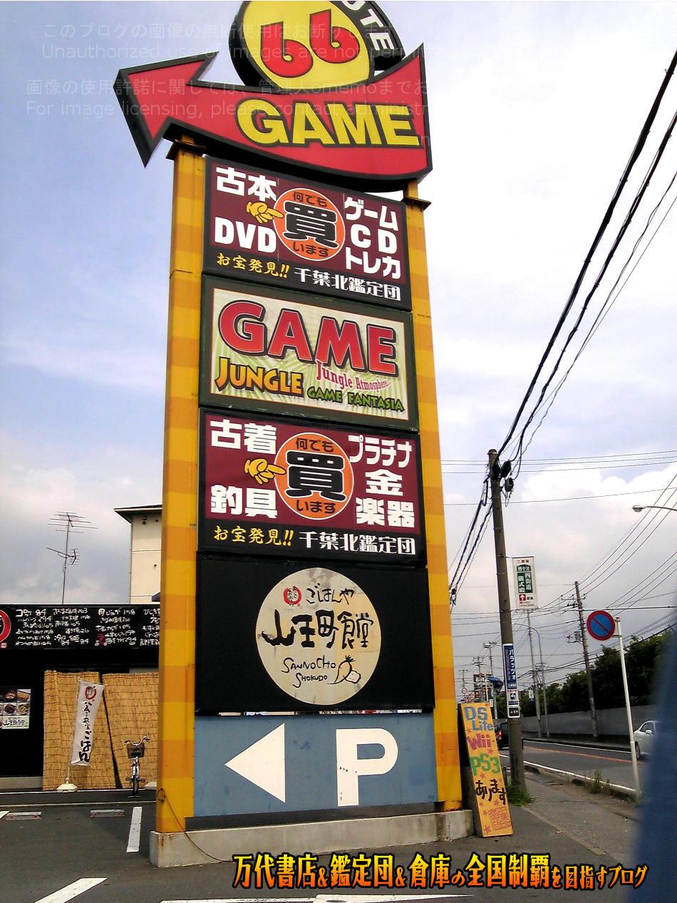 千葉鑑定団千葉北店200807-2