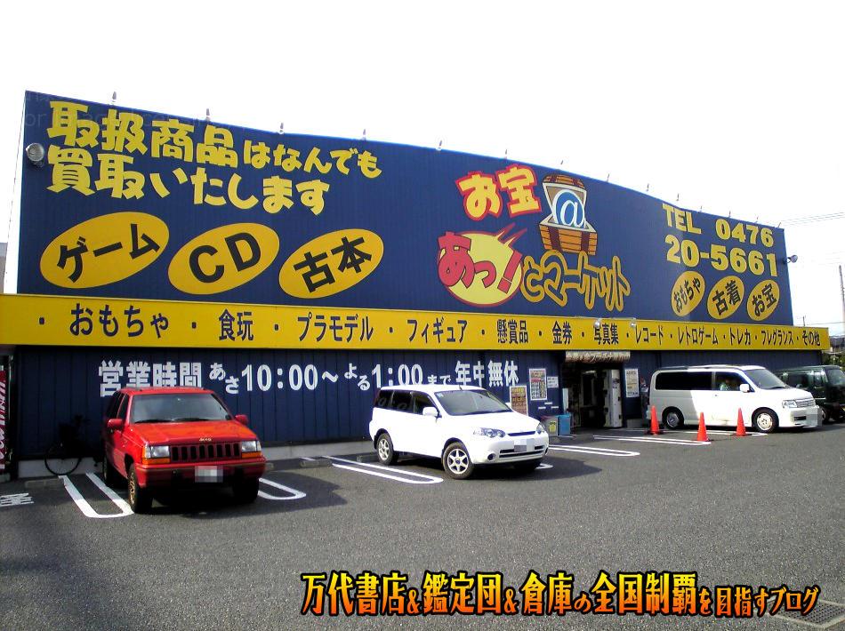 お宝あっとマーケット成田店200807