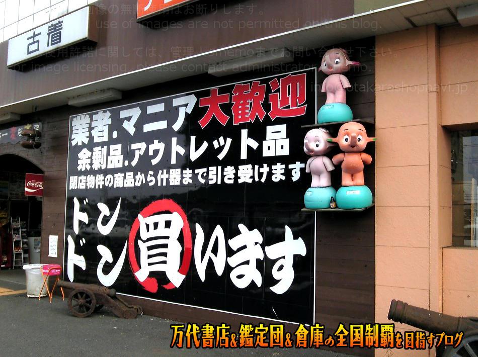 お宝鑑定館水戸店200802-2