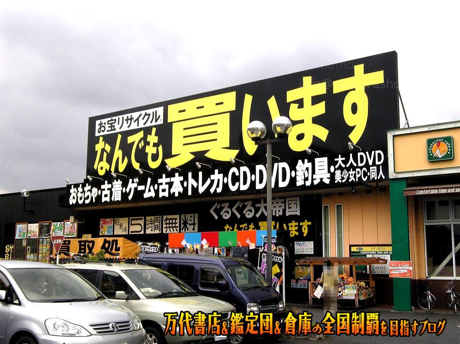 ぐるぐる大帝国入間店20080-1