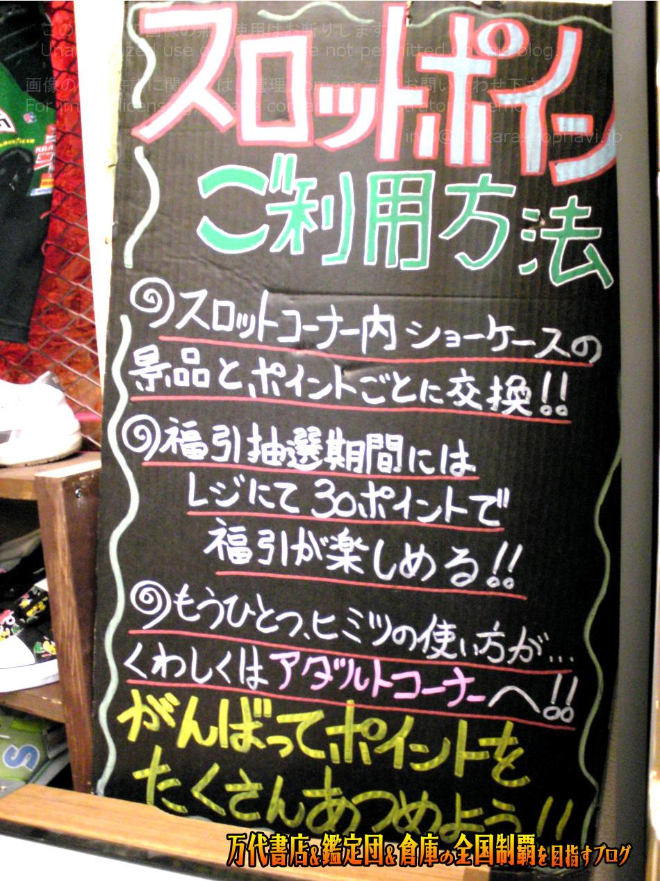 ぐるぐ大帝国入間店200806-4