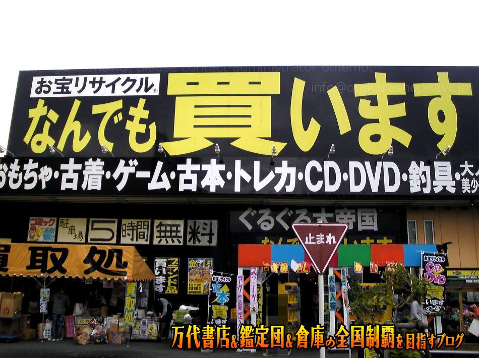 ぐるぐ大帝国入間店200806-2
