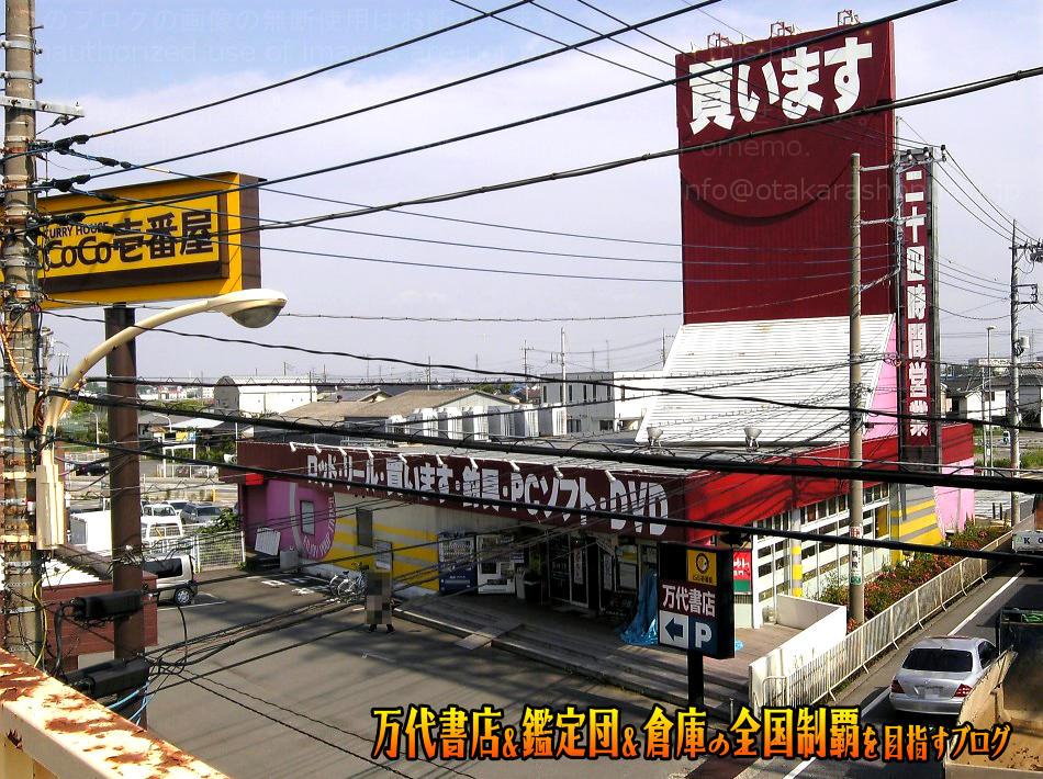 万代書店川越店200806-2