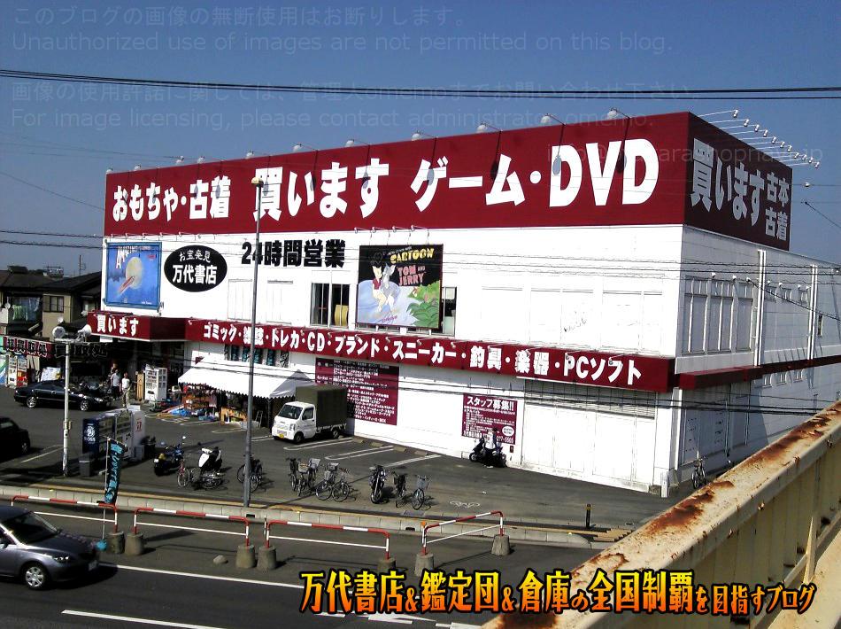 万代書店川越店200806-1