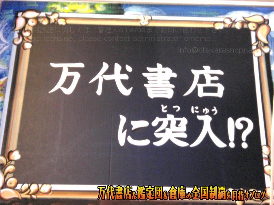 万代書店川越店200806-3