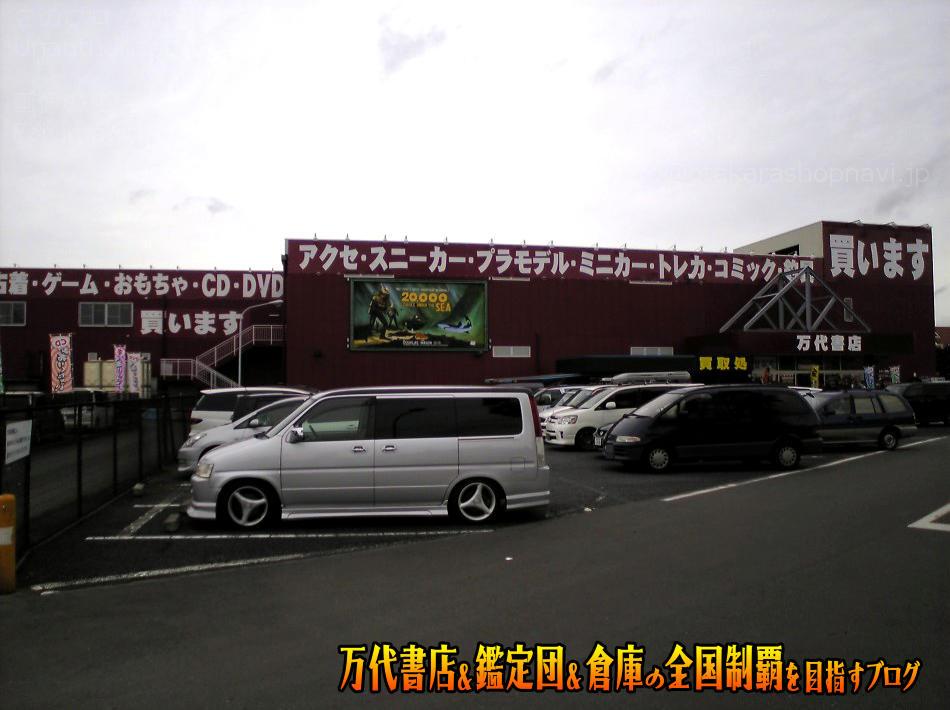万代書店東松山店200805-4
