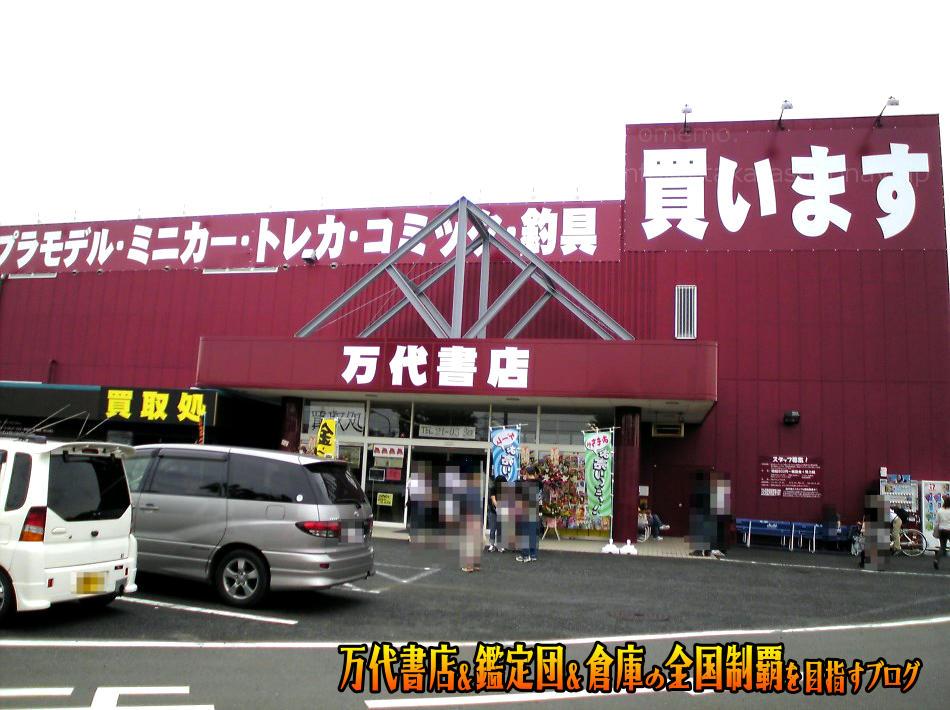 万代書店東松山店200805-1