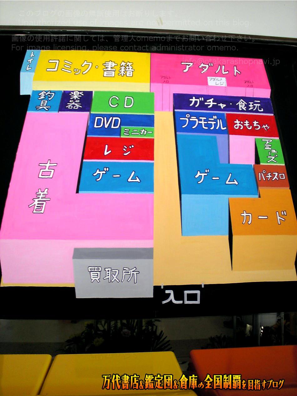 万代書店東松山店200805-3