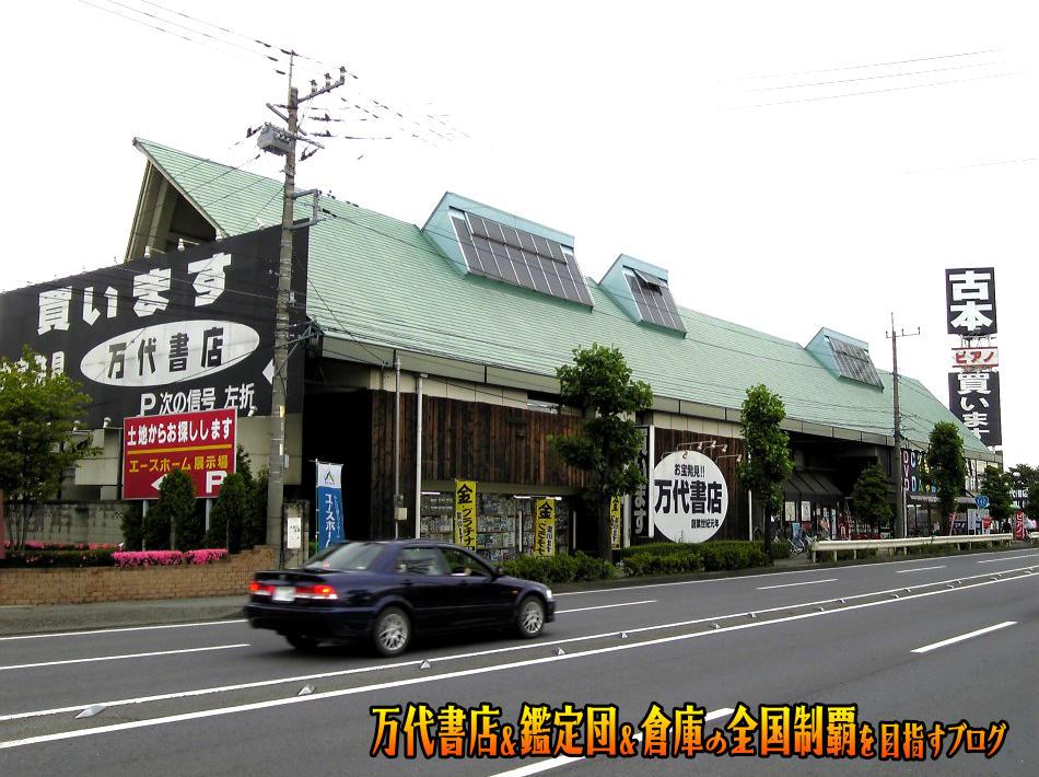 万代書店熊谷店200806-1